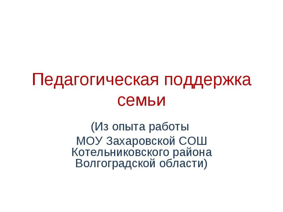 Педагогическая поддержка семьи (Из опыта работы МОУ Захаровской СОШ Котельник...