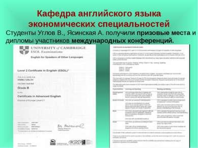 Студенты Углов В., Ясинская А. получили призовые места и дипломы участников м...