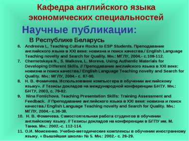 Научные публикации: Andreeva L. Teaching Culture Rocks to ESP Students. Препо...