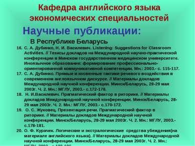 Научные публикации: С. А. Дубинко, Н. И. Василевич. Listening: Suggestions fo...