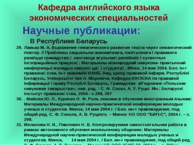 Научные публикации: Лавыш М. А. Выражение тематического развития текста через...