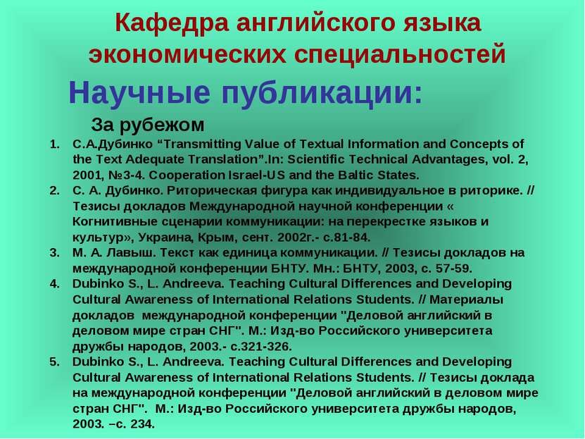 "Научные публикации: С.А.Дубинко ""Transmitting Value of Textual Information an..."