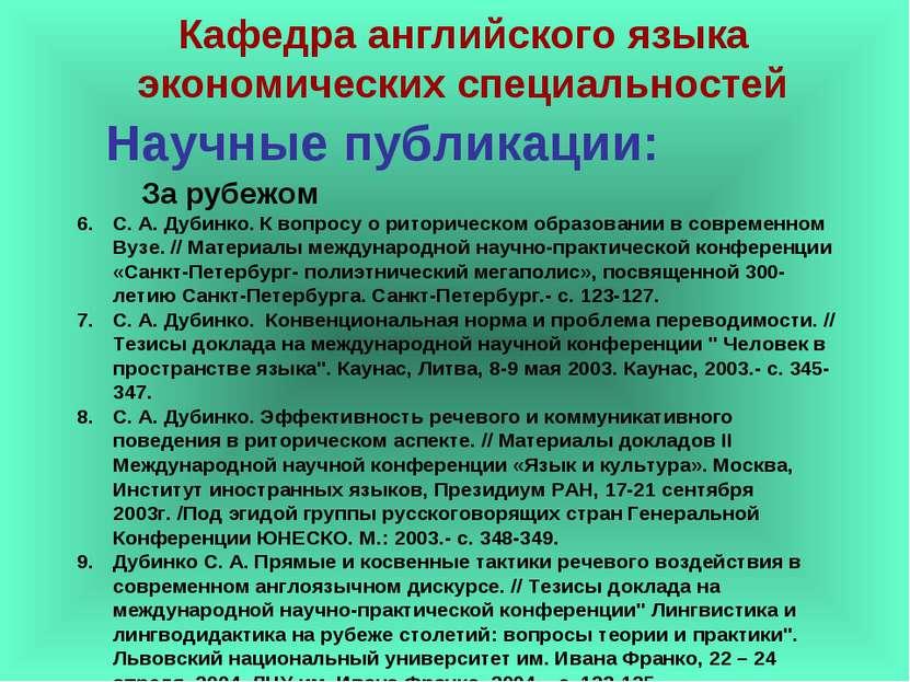 Научные публикации: Кафедра английского языка экономических специальностей За...