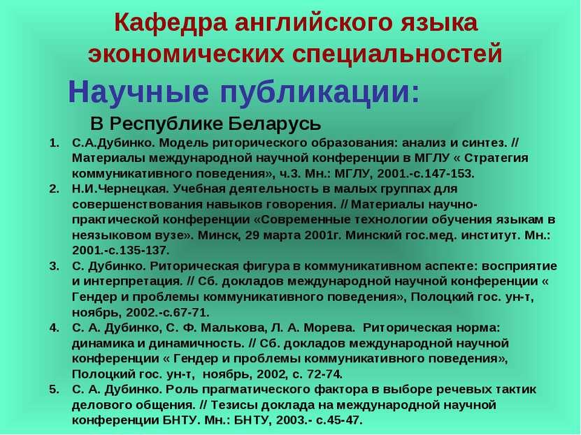 Научные публикации: С.А.Дубинко. Модель риторического образования: анализ и с...