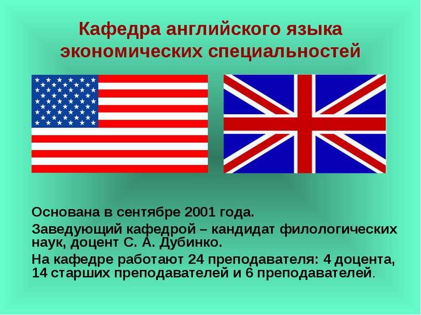 Кафедра английского языка экономических специальностей Основана в сентябре 20...