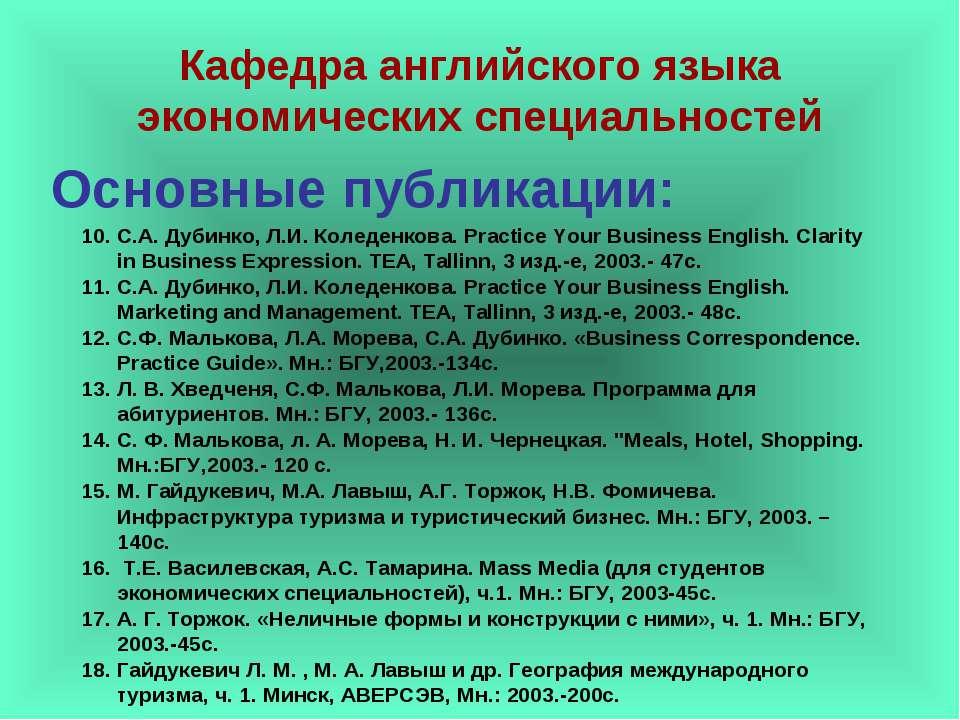 Кафедра английского языка экономических специальностей Основные публикации: С...