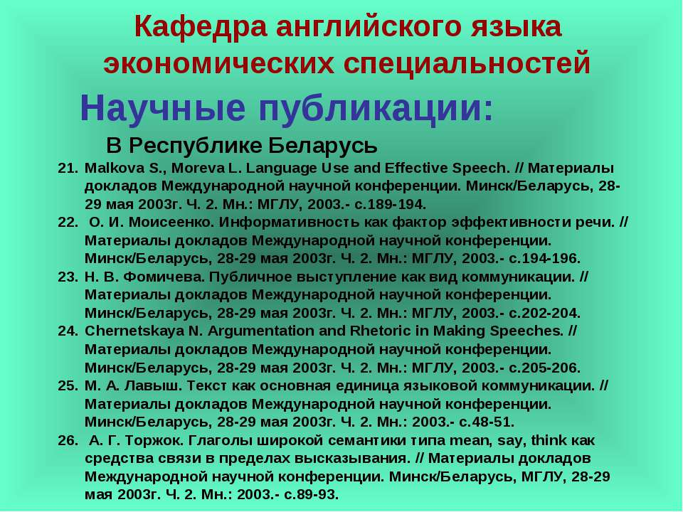 Научные публикации: Malkova S., Moreva L. Language Use and Effective Speech. ...