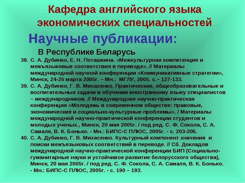 Научные публикации: С. А. Дубинко, Е. Н. Поташкина. «Межкультурная компетенци...