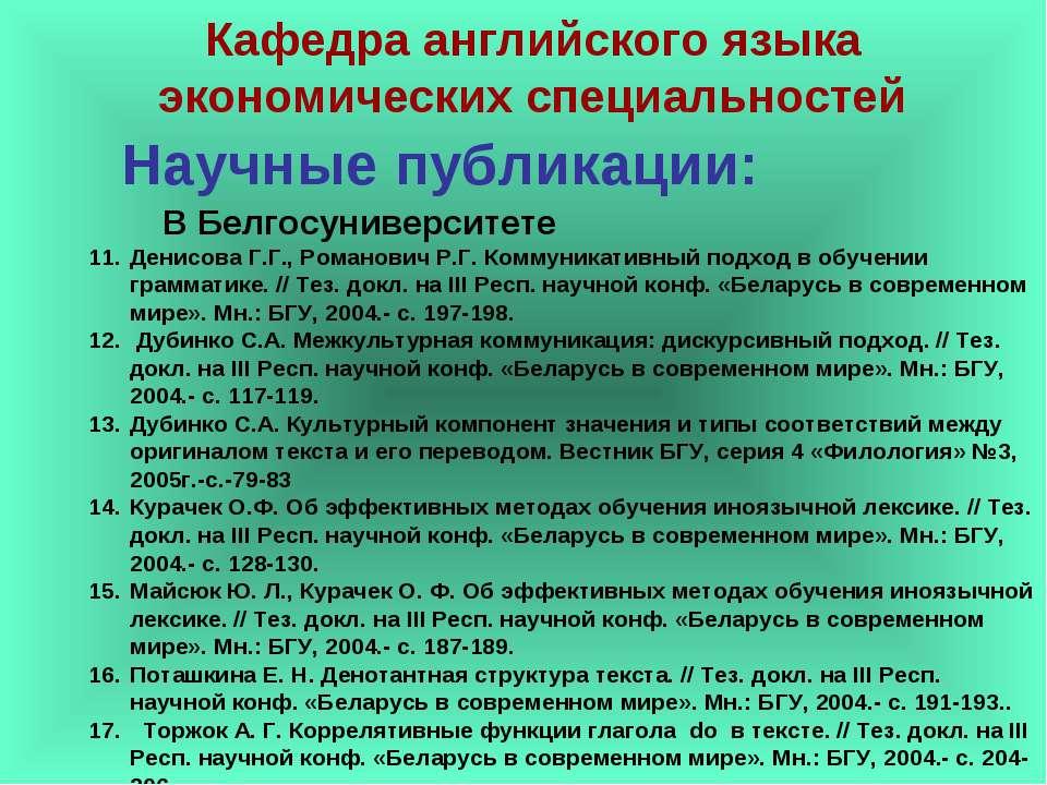 Научные публикации: Денисова Г.Г., Романович Р.Г. Коммуникативный подход в об...