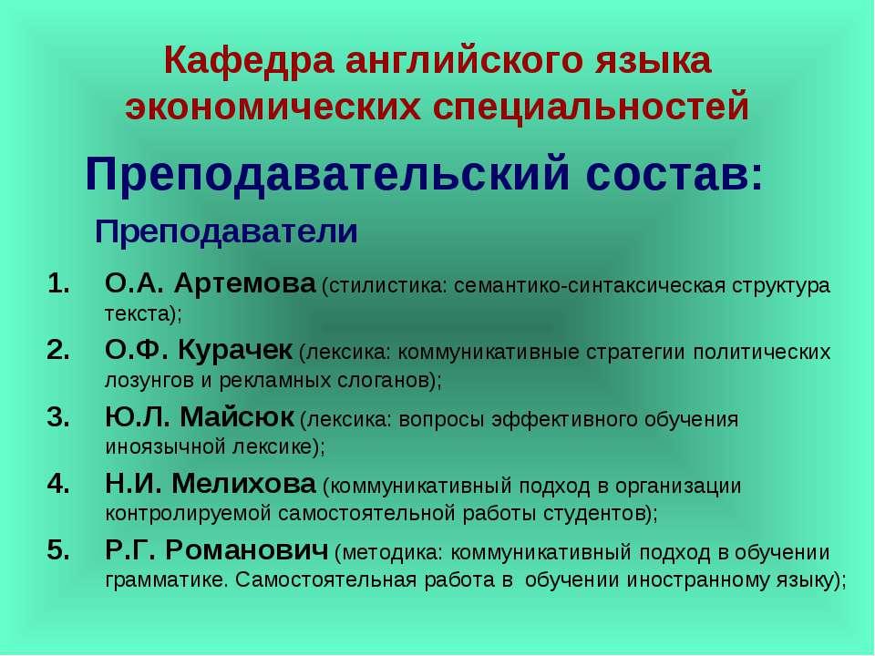 Кафедра английского языка экономических специальностей Преподавательский сост...
