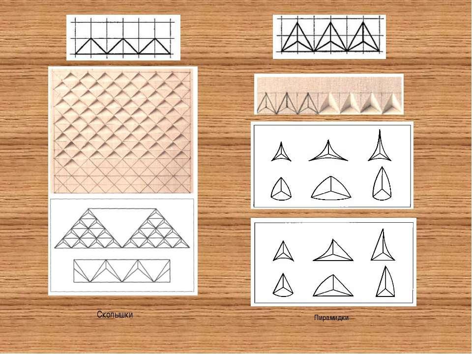 Сколышки Пирамидки