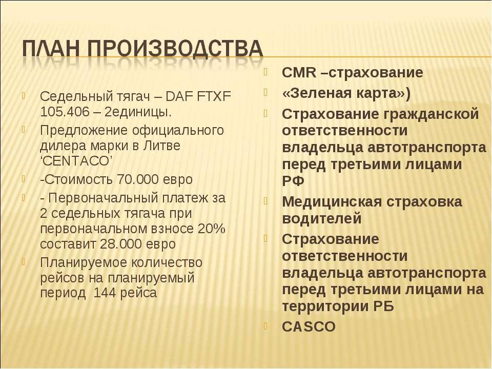 Седельный тягач – DAF FTXF 105.406 – 2единицы. Предложение официального дилер...