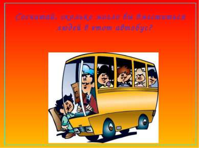 Сосчитай, сколько могло бы вместиться людей в этот автобус?