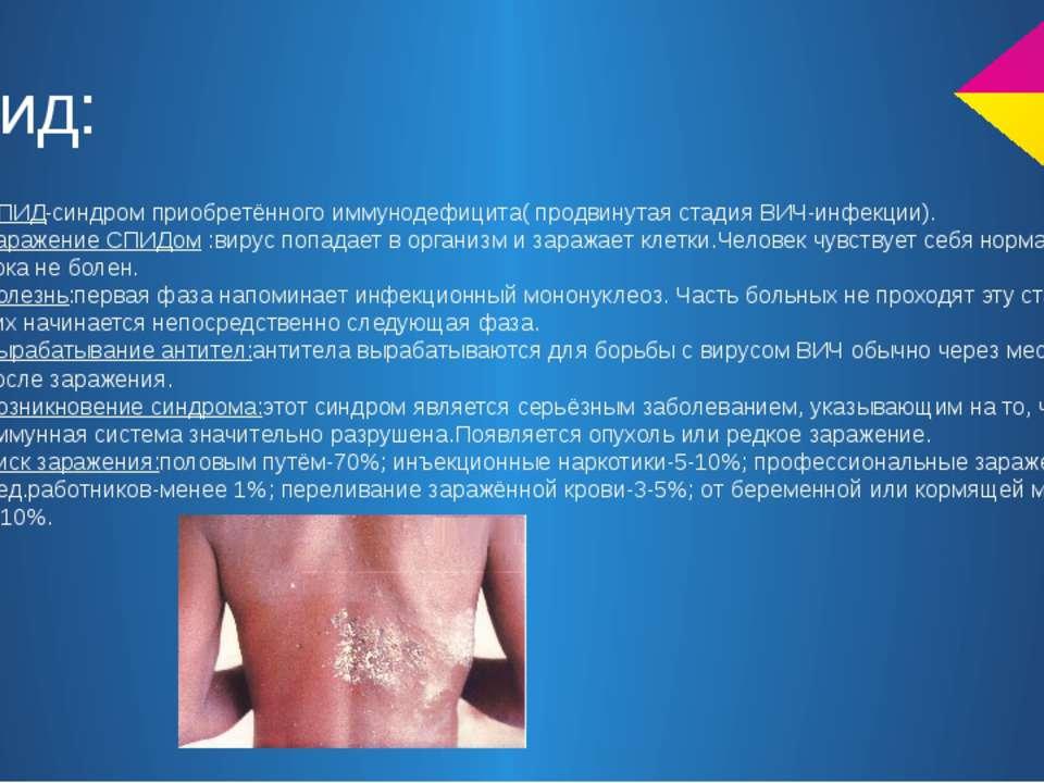 Спид: СПИД-синдром приобретённого иммунодефицита( продвинутая стадия ВИЧ-инфе...