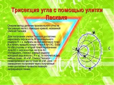 Трисекция угла с помощью улитки Паскаля Опишем метод деления произвольного уг...