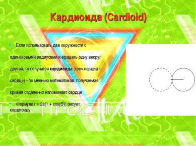 Кардиоида (Cardioid) Если использовать две окружности с одинаковыми радиусами...
