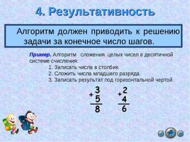 Алгоритм должен приводить к решению задачи за конечное число шагов. 4. Резуль...