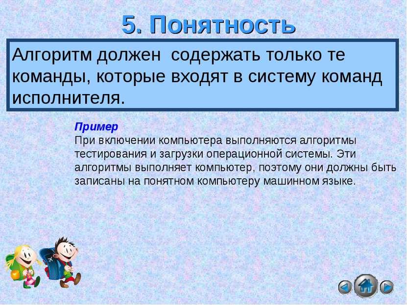 5. Понятность Алгоритм должен содержать только те команды, которые входят в с...