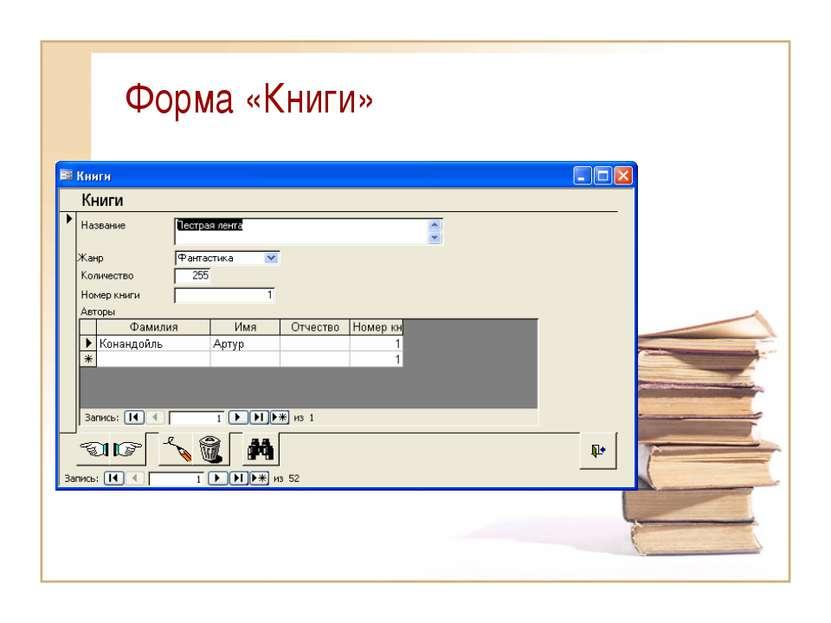 Форма «Книги»