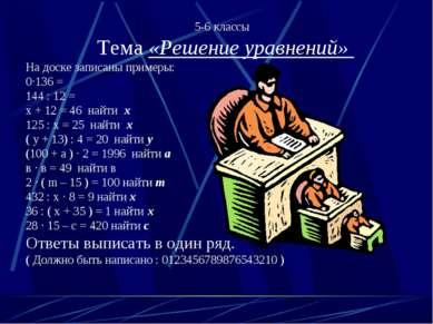 5-6 классы Тема «Решение уравнений» На доске записаны примеры: 0·136 = 144 : ...