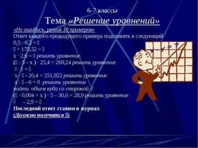 6-7 классы Тема «Решение уравнений» «Не ошибись, решив 10 примеров» Ответ каж...