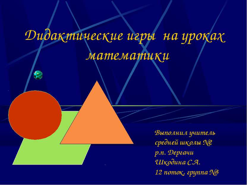 Дидактические игры на уроках математики Выполнил учитель средней школы №2 р.п...