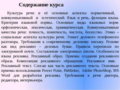 Содержание курса Культура речи и её основные аспекты: нормативный, коммуникат...