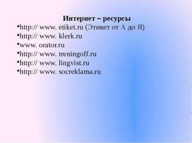 Интернет – ресурсы http:// www. etiket.ru (Этикет от А до Я) http:// www. kle...