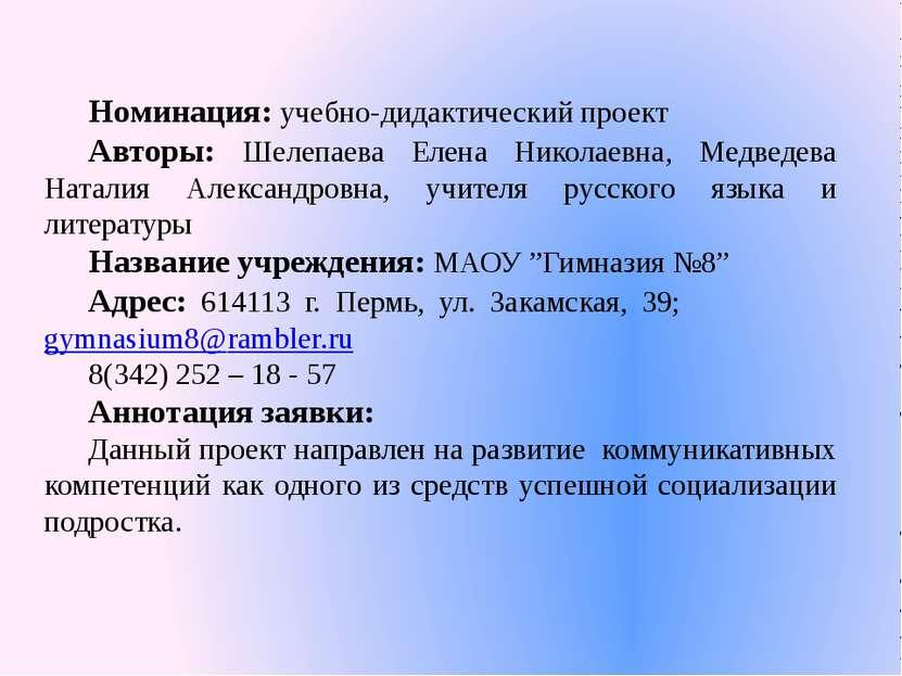 Номинация: учебно-дидактический проект Авторы: Шелепаева Елена Николаевна, Ме...