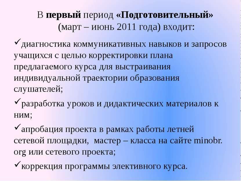 В первый период «Подготовительный» (март – июнь 2011 года) входит: диагностик...