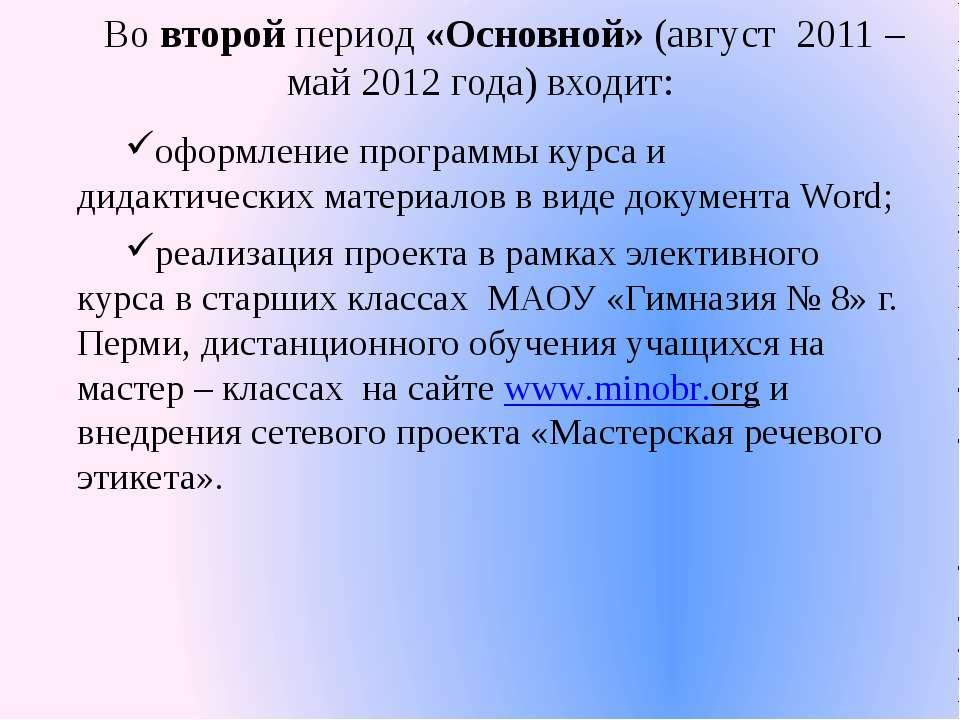 Во второй период «Основной» (август 2011 – май 2012 года) входит: оформление ...