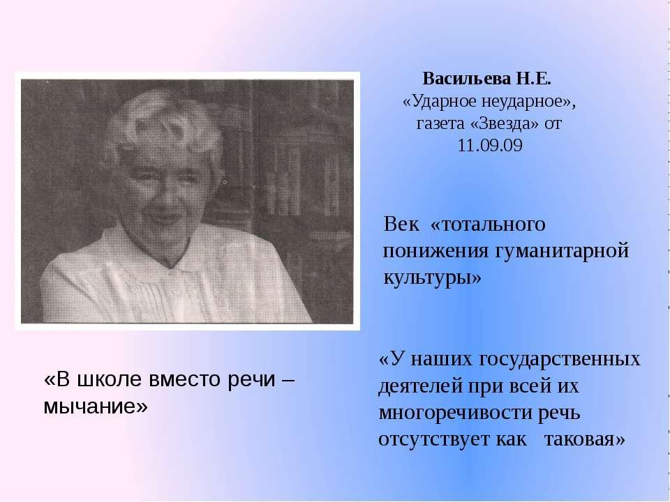Васильева Н.Е. «Ударное неударное», газета «Звезда» от 11.09.09 Век «тотально...