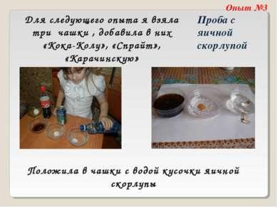 Опыт №3 Проба с яичной скорлупой Для следующего опыта я взяла три чашки , доб...