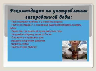 Рекомендации по употреблению газированной воды: Пейте газировку не более 1-2 ...