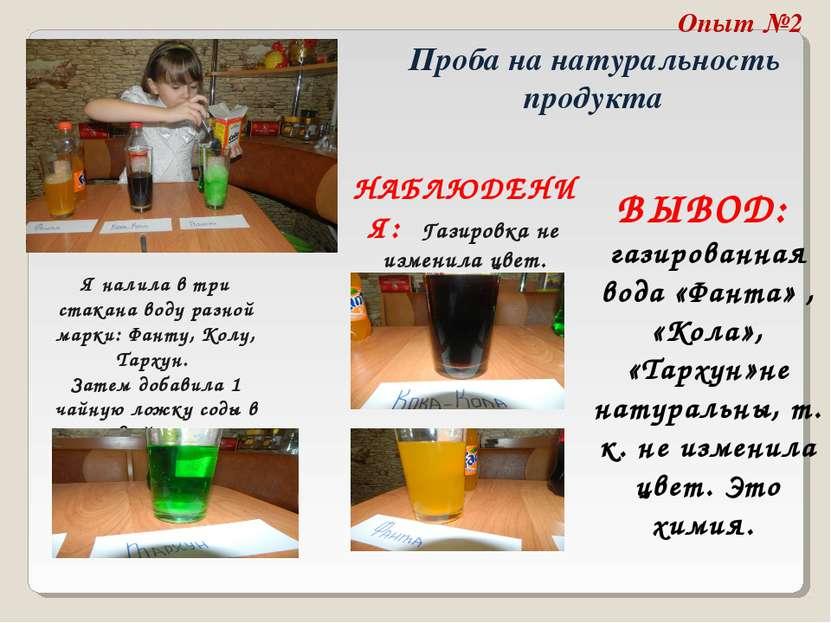Опыт №2 Проба на натуральность продукта Я налила в три стакана воду разной ма...