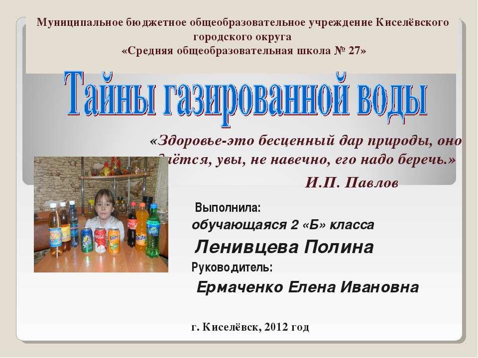 Муниципальное бюджетное общеобразовательное учреждение Киселёвского городског...