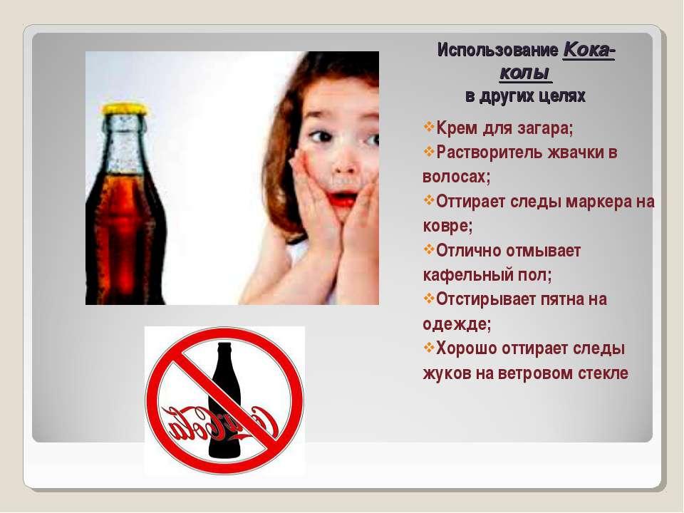 Использование Кока-колы в других целях Крем для загара; Растворитель жвачки в...
