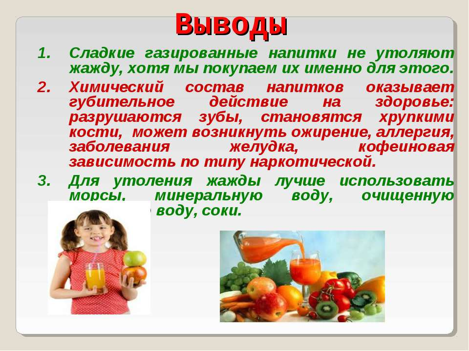 Выводы Сладкие газированные напитки не утоляют жажду, хотя мы покупаем их име...