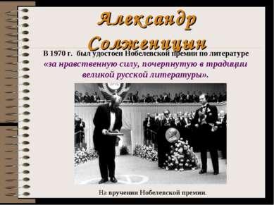 Александр Солженицын В 1970 г. был удостоен Нобелевской премии по литературе ...