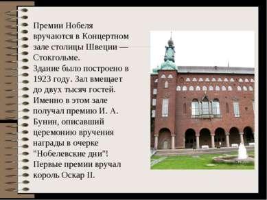 Премии Нобеля вручаются в Концертном зале столицы Швеции — Стокгольме. Здание...