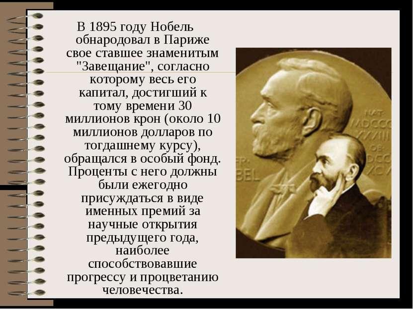 """В 1895 году Нобель обнародовал в Париже свое ставшее знаменитым """"Завещание"""", ..."""