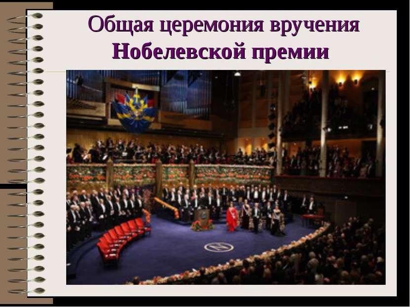 Общая церемония вручения Нобелевской премии