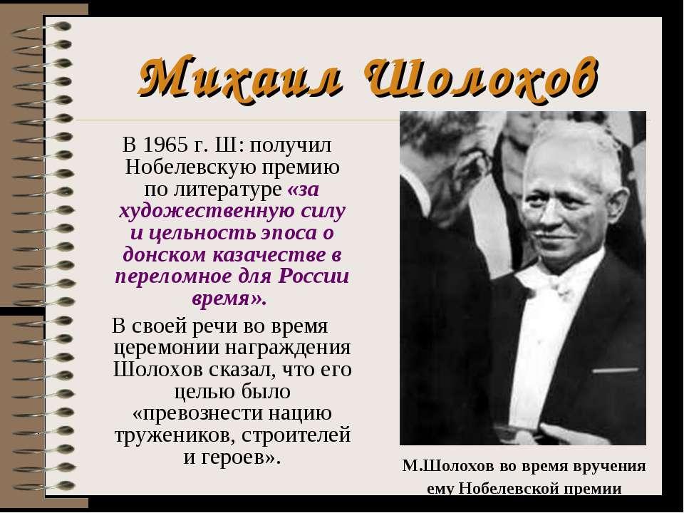Михаил Шолохов В 1965 г. Ш: получил Нобелевскую премию по литературе «за худо...