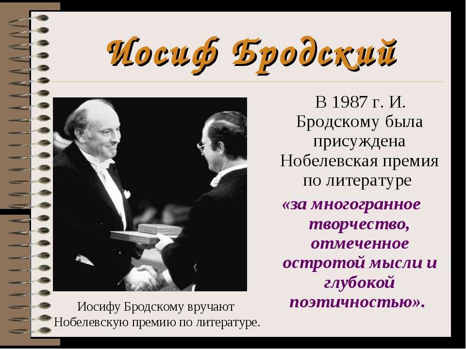 Иосиф Бродский В 1987 г. И. Бродскому была присуждена Нобелевская премия по л...