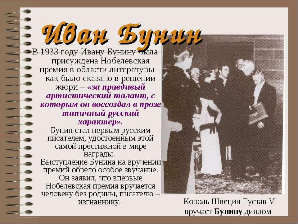 Иван Бунин В 1933 году Ивану Бунину была присуждена Нобелевская премия в обла...