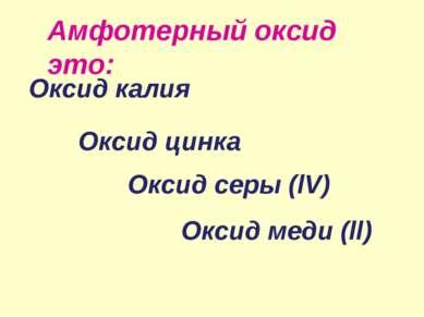 Оксид калия Оксид цинка Оксид серы (lV) Оксид меди (ll) Амфотерный оксид это: