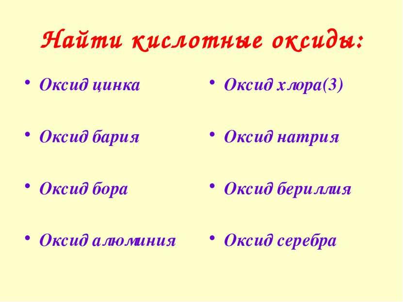 Найти кислотные оксиды: Оксид цинка Оксид бария Оксид бора Оксид алюминия Окс...