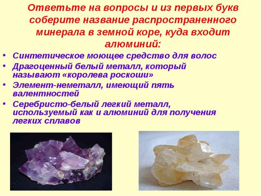 Ответьте на вопросы и из первых букв соберите название распространенного мине...