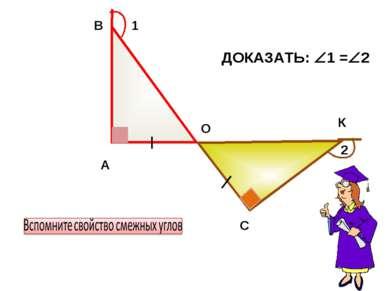 1 2 А В О С К ДОКАЗАТЬ: 1 = 2
