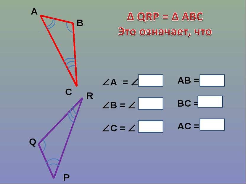 А = В = С = В С Q R P АВ = ВС = АС = А